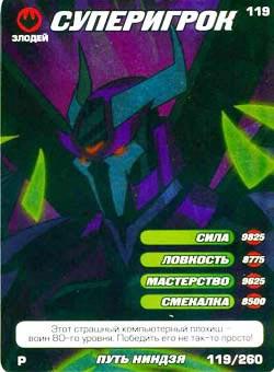 Черепашки ниндзя - Суперигрок. Карточка№119