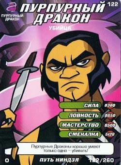 Черепашки ниндзя - Пурпурный дракон, убийца. Карточка№122
