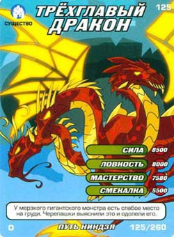 Черепашки ниндзя - Трёхглавый дракон. Карточка№125