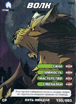 Черепашки ниндзя - Волк - мутант. Карточка№130