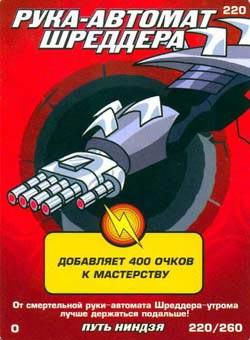 Черепашки ниндзя - Рука - автомат Шреддера. Карточка№220