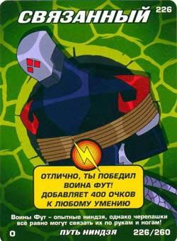 Черепашки ниндзя - Связанный. Карточка№226
