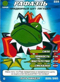 Черепашки ниндзя - Рафаэль - придворный шут лягушка. Карточка№229