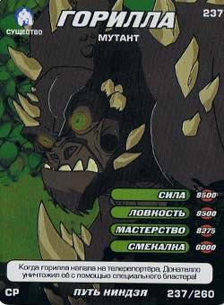 Черепашки ниндзя - Горилла - мутант. Карточка№237