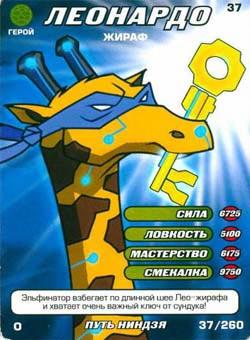 Черепашки ниндзя - Леонардо - жираф. Карточка№37