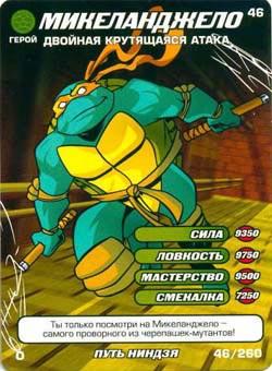 Черепашки ниндзя - Микеланджело, двойная крутящая атака. Карточка№46