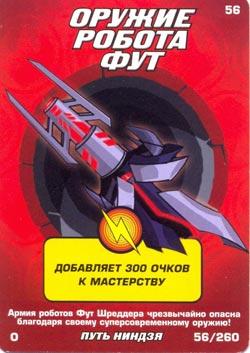 Черепашки ниндзя - Оружие робота фут. Карточка№56