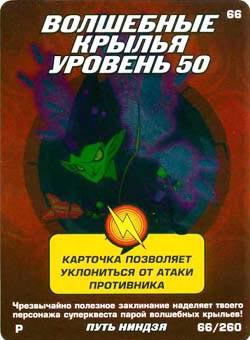 Черепашки ниндзя - Волшебные крылья, уровень 50. Карточка№66