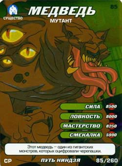 Черепашки ниндзя - Медведь мутант. Карточка№85