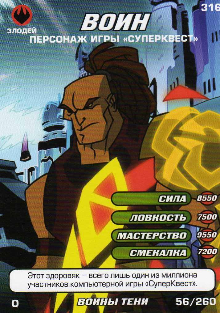 Черепашки ниндзя. Воины тени - Воин персонаж игры суперквест. Карточка№316