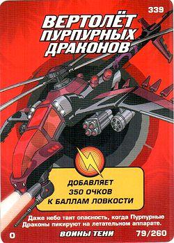 Черепашки ниндзя. Воины тени - Вертолет пурпурных драконов. Карточка№339