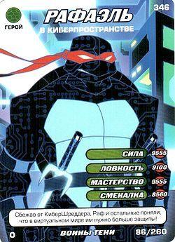 Черепашки ниндзя. Воины тени - Рафаэль в киберпространстве. Карточка№346