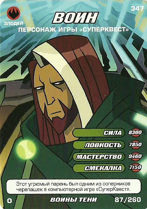 Черепашки ниндзя. Воины тени - Воин персонаж игры суперквест. Карточка№347