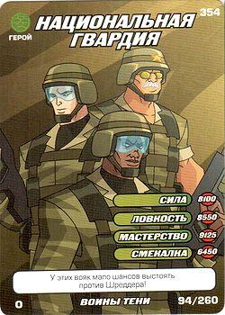 Черепашки ниндзя. Воины тени - Национальная гвардия. Карточка№354