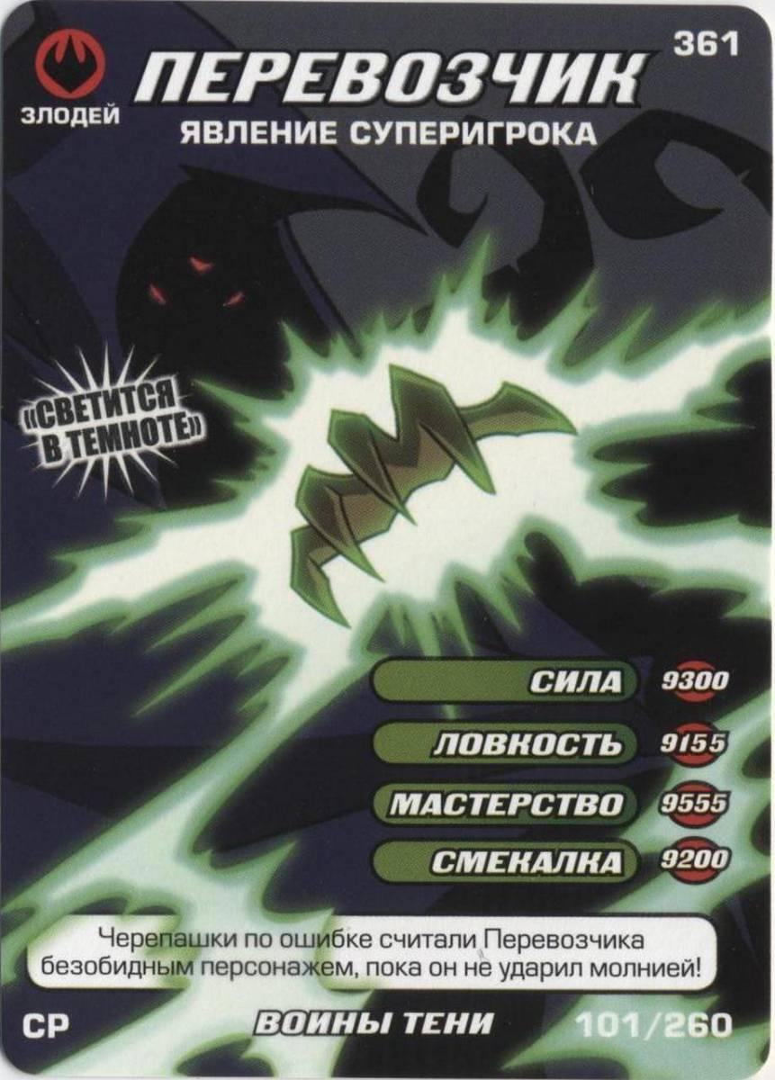 Черепашки ниндзя. Воины тени - Перевозчик явление суперигрока. Карточка№361