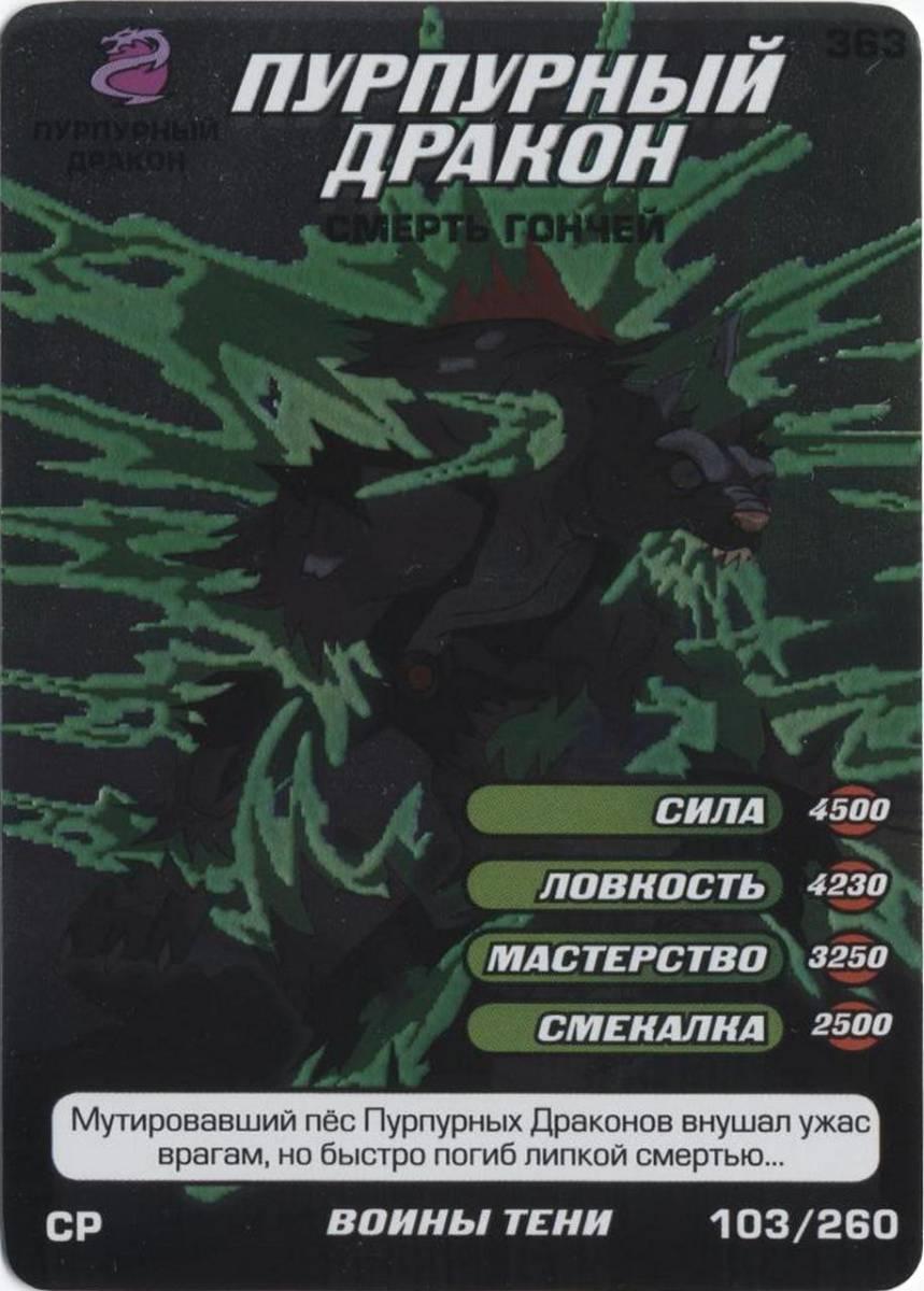 Черепашки ниндзя. Воины тени - Пурпурный дракон смерть гончей. Карточка№363