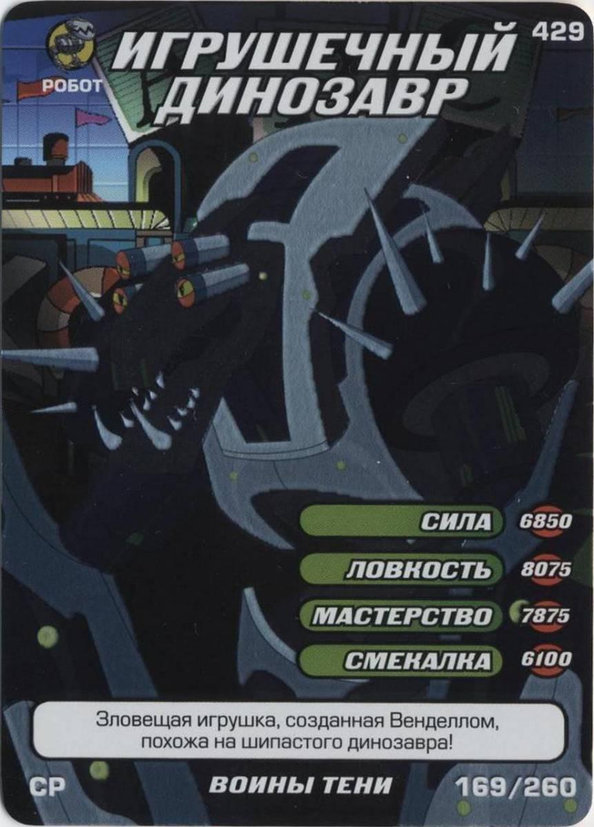 Черепашки ниндзя. Воины тени - Игрушечный динозавр. Карточка№429