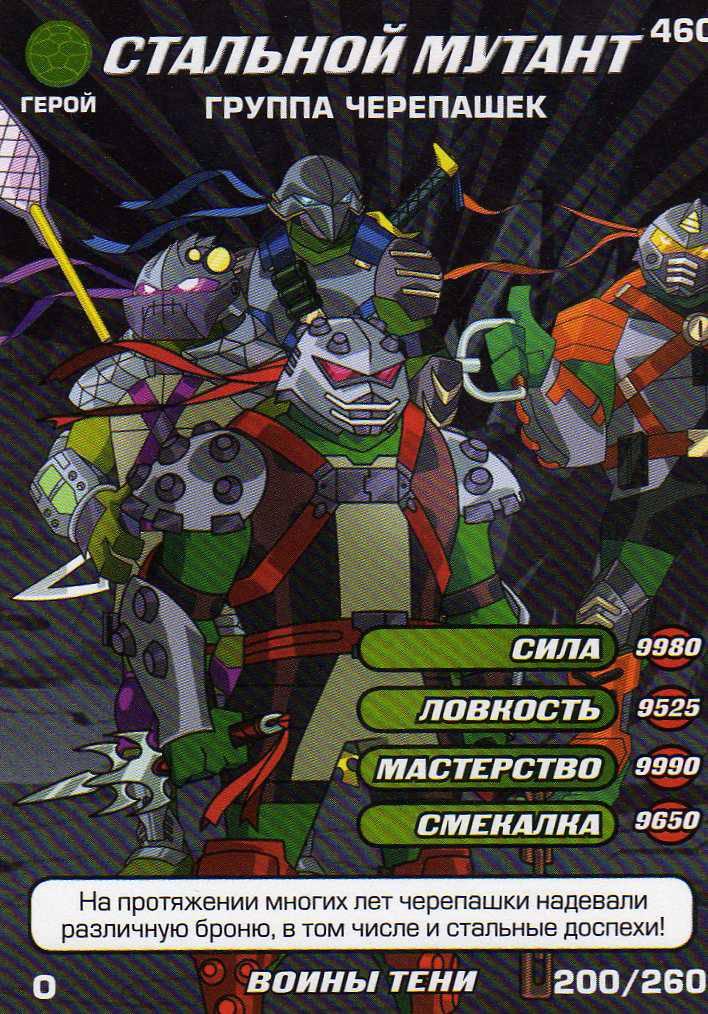 Черепашки ниндзя. Воины тени - Стальной мутант группа черепашек. Карточка№460