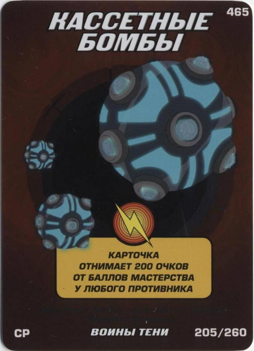 Черепашки ниндзя. Воины тени - Кассетные бомбы. Карточка№465