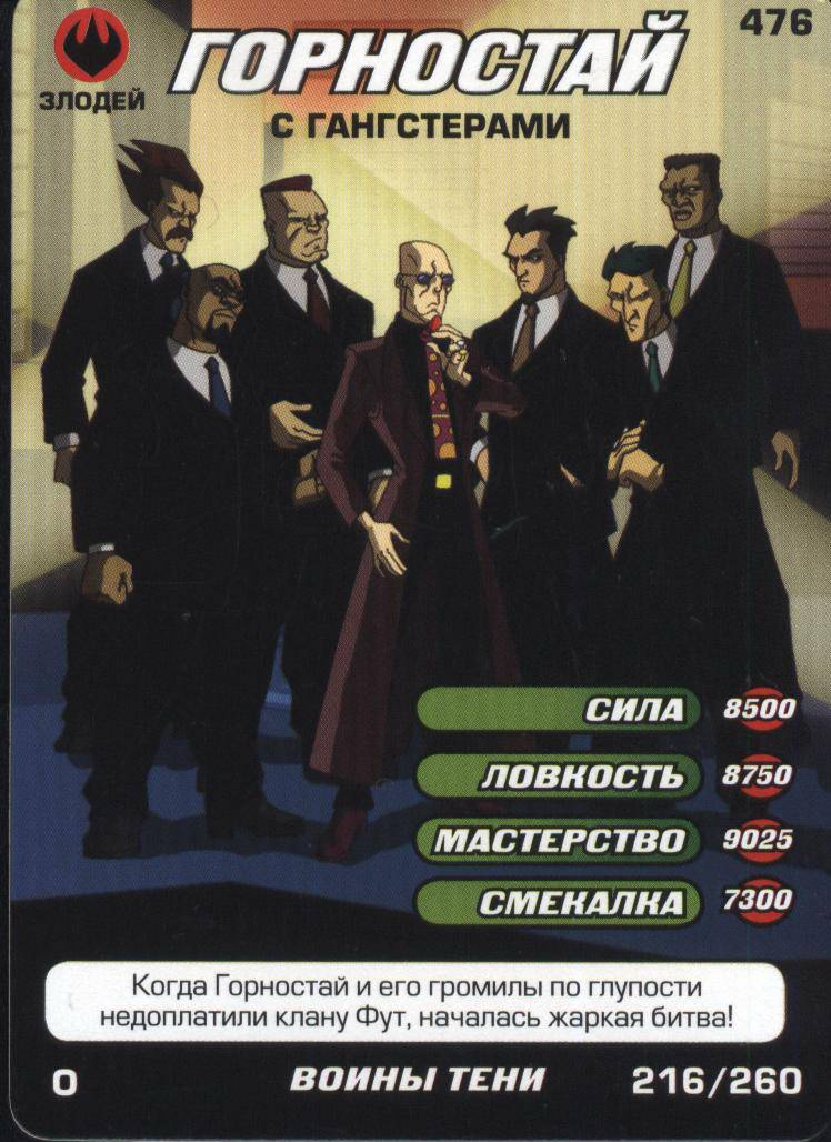 Черепашки ниндзя. Воины тени - Горностай с гангстерами. Карточка№476