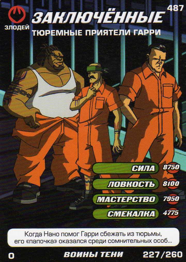 Черепашки ниндзя. Воины тени - Заключенные тюремные приятели Гарри. Карточка№487