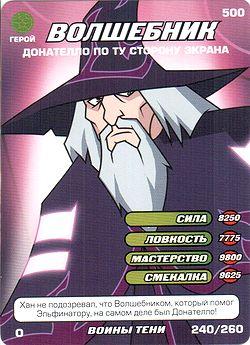 Черепашки ниндзя. Воины тени - Волшебник Донателло по ту сторону экрана. Карточка№500