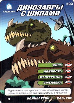 Черепашки ниндзя. Воины тени - Динозавры с шипами. Карточка№503