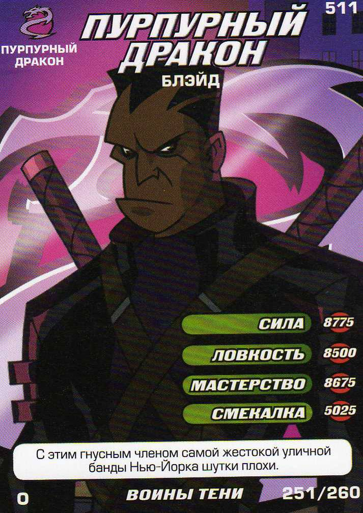 Черепашки ниндзя. Воины тени - Пурпурный дракон Блейд. Карточка№511
