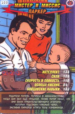 Человек паук Герои и злодеи - Мистер и миссис Паркер. Карточка№103