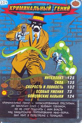 Человек паук Герои и злодеи - Криминальный гений. Карточка№104