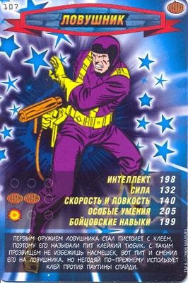 Человек паук Герои и злодеи - Ловушник. Карточка№107