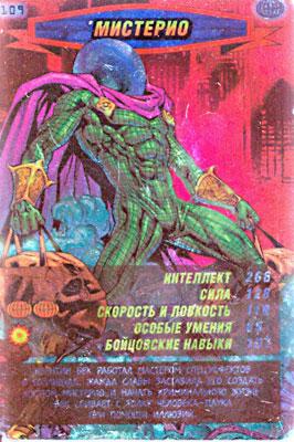 Человек паук Герои и злодеи - Мистерио. Карточка№109