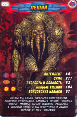 Человек паук Герои и злодеи - Леший. Карточка№112