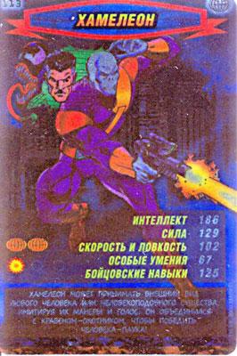 Человек паук Герои и злодеи - Хамелеон. Карточка№113