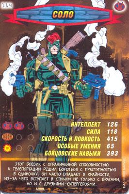 Человек паук Герои и злодеи - Соло. Карточка№114