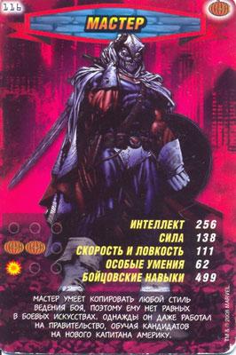 Человек паук Герои и злодеи - Мастер. Карточка№116