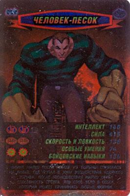 Человек паук Герои и злодеи - Человек-песок. Карточка№12