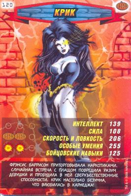 Человек паук Герои и злодеи - Крик. Карточка№120