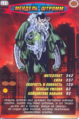 Человек паук Герои и злодеи - Мендель Штромм. Карточка№121