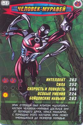Человек паук Герои и злодеи - Человек-муравей. Карточка№122