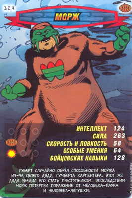Человек паук Герои и злодеи - Морж. Карточка№124