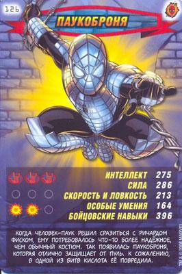 Человек паук Герои и злодеи - Паукоброня. Карточка№126