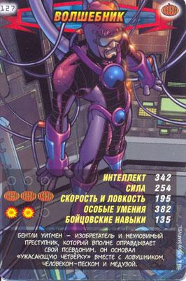 Человек паук Герои и злодеи - Волшебник. Карточка№127