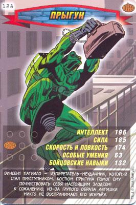 Человек паук Герои и злодеи - Прыгун. Карточка№128