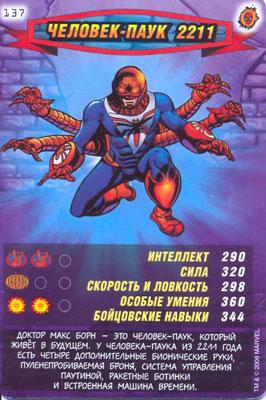 Человек паук Герои и злодеи - Человек-паук 2211. Карточка№137