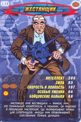 Человек паук Герои и злодеи - Жестянщик. Карточка№138