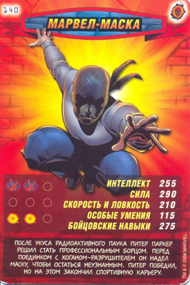 Человек паук Герои и злодеи - Марвел-маска. Карточка№140