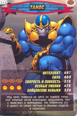 Человек паук Герои и злодеи - Танос. Карточка№141