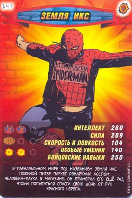 Человек паук Герои и злодеи - Земля икс. Карточка№147
