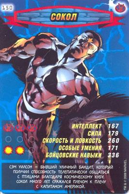 Человек паук Герои и злодеи - Сокол. Карточка№150